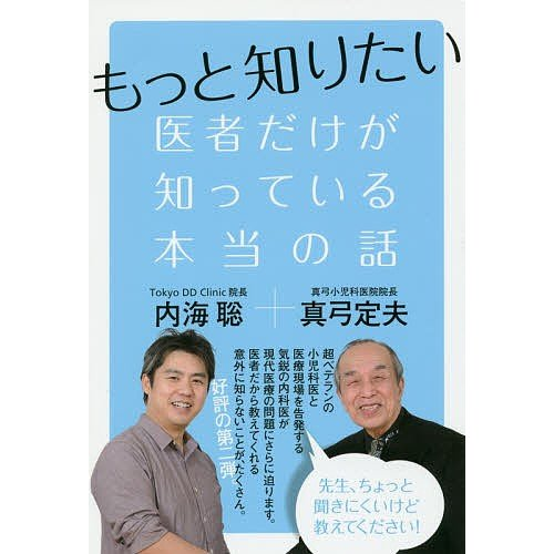 もっと知りたい医者だけが知っている本当の話 / 内海聡 / 真弓定夫|bookfan