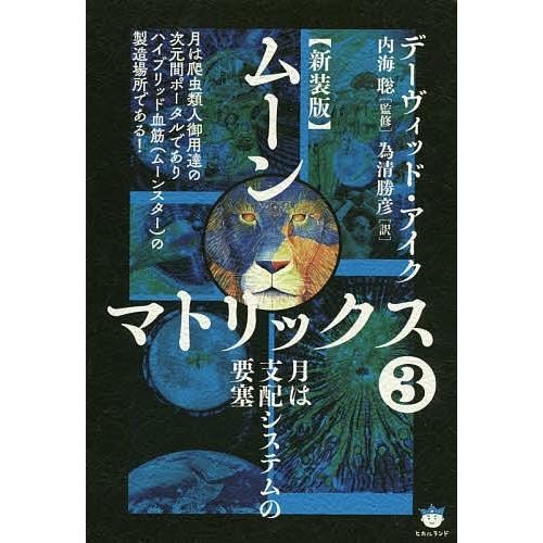 ムーンマトリックス 3 / デーヴィッド・アイク / 内海聡 / 為清勝彦|bookfan
