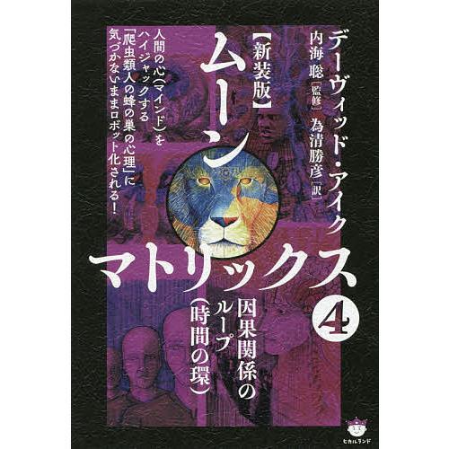 ムーンマトリックス 4 / デーヴィッド・アイク / 内海聡 / 為清勝彦|bookfan