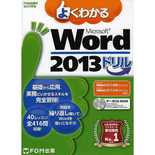 よくわかるMicrosoft Word 2013ドリル / 富士通エフ・オー・エム株式会社 bookfan