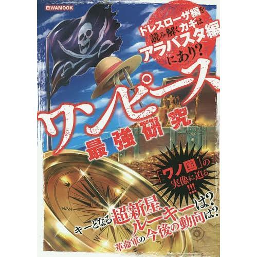 ワンピース最強研究|bookfan