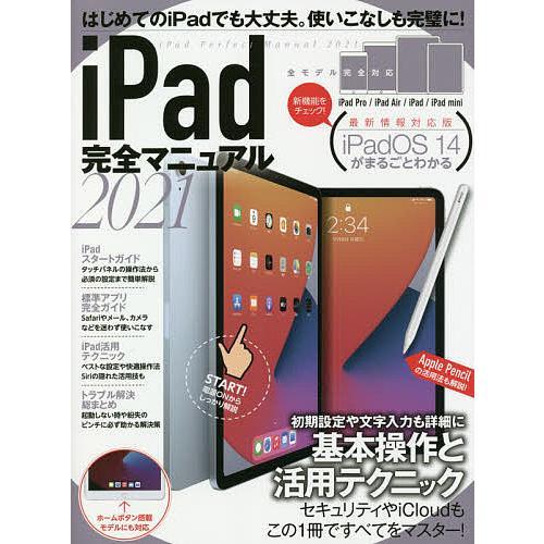 '21 iPad完全マニュアル|bookfan