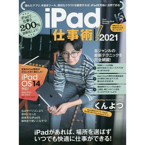 '21 iPad仕事術!|bookfan