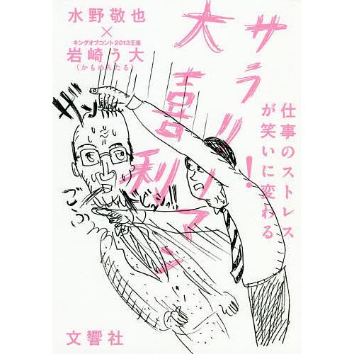 仕事のストレスが笑いに変わる!サラリーマン大喜利 / 水野敬也 / 岩崎う大 / 岩崎う大 bookfan