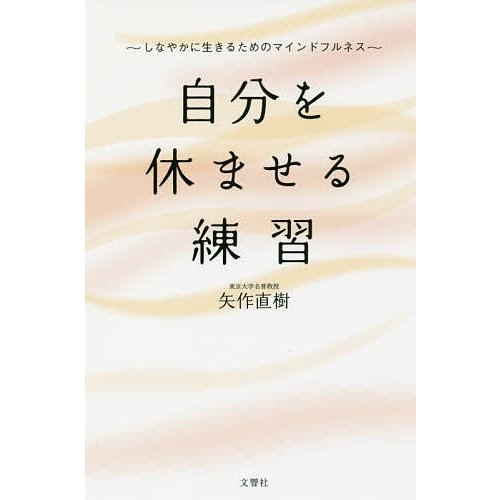 自分を休ませる練習 しなやかに生きるためのマインドフルネス / 矢作直樹|bookfan