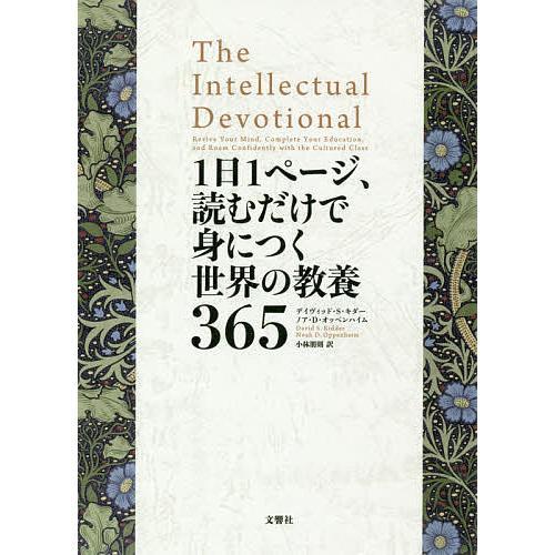 1日1ページ、読むだけで身につく世界の教養365 / デイヴィッド・S・キダー / ノア・D・オッペンハイム / 小林朋則|bookfan
