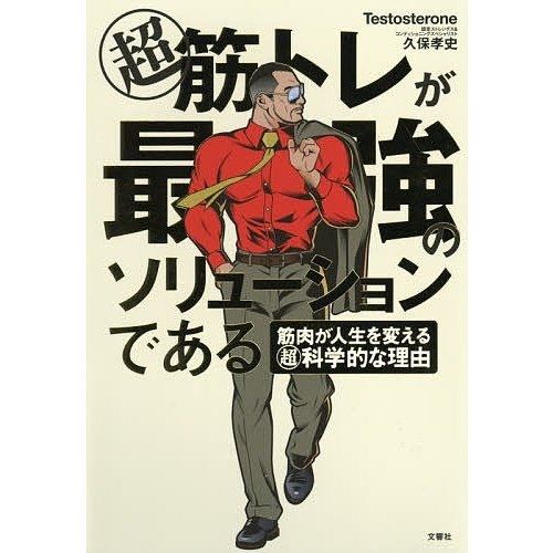 マル超筋トレが最強のソリューションである 筋肉が人生を変えるマル超科学的な理由 / Testosterone / 久保孝史 bookfan