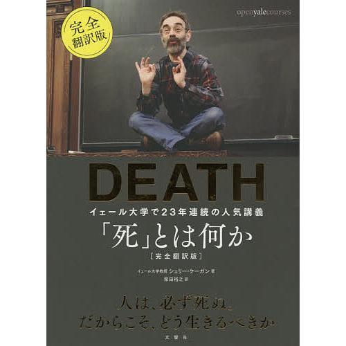 「死」とは何か? イェール大学で23年連続の人気講義 / シェリー・ケーガン / 柴田裕之|bookfan