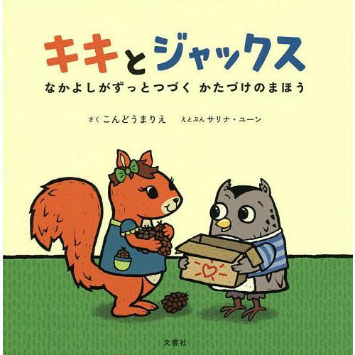 キキとジャックス なかよしがずっとつづくかたづけのまほう / こんどうまりえ / サリナ・ユーン|bookfan