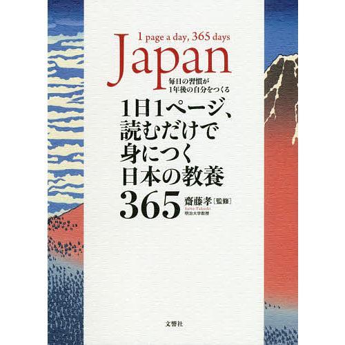 1日1ページ、読むだけで身につく日本の教養365 毎日の習慣が1年後の自分をつくる / 齋藤孝 bookfan