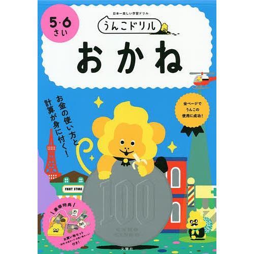 うんこドリルおかね 5・6さい 日本一楽しい学習ドリル|bookfan