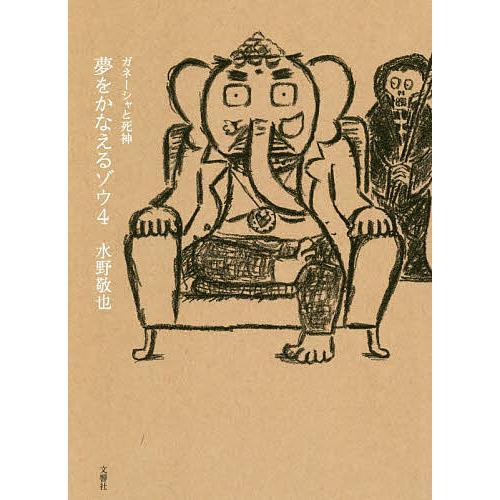 夢をかなえるゾウ 4 / 水野敬也 bookfan