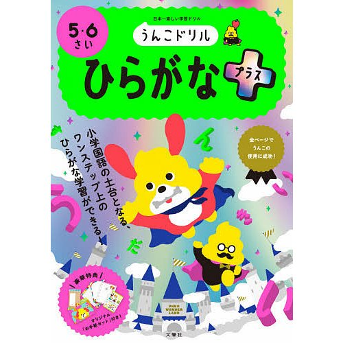 うんこドリルひらがなプラス 5・6さい 日本一楽しい学習ドリル bookfan