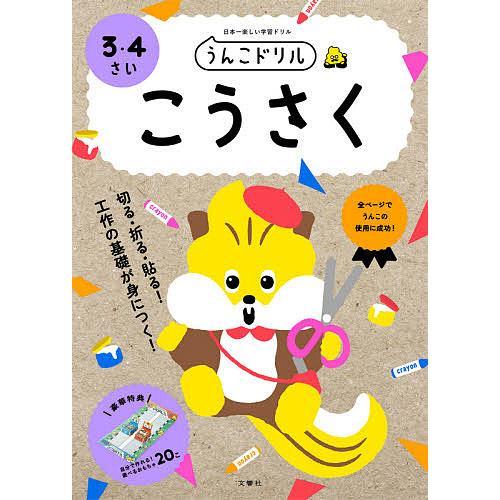 うんこドリルこうさく 日本一楽しい学習ドリル 3・4さい bookfan