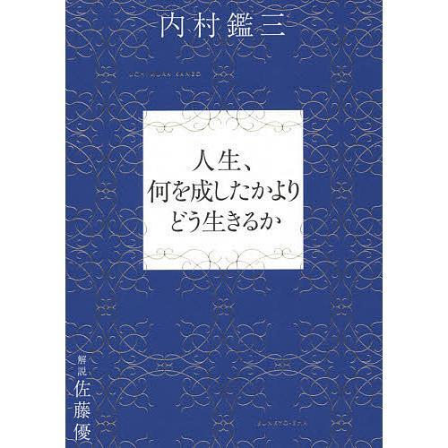 人生、何を成したかよりどう生きるか / 内村鑑三 / 佐藤優|bookfan