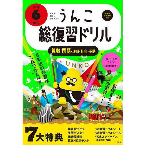 うんこ総復習ドリル 算数・国語・理科・社会・英語 小学6年生|bookfan