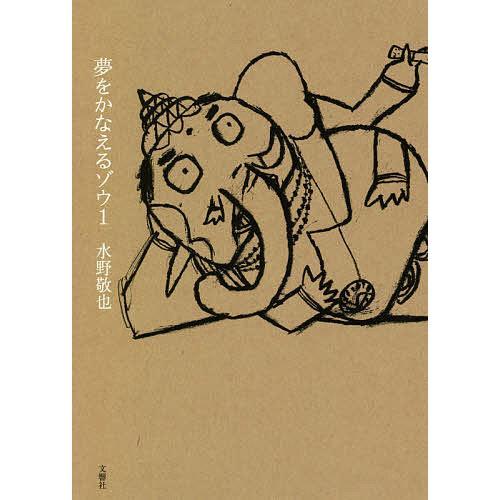 夢をかなえるゾウ 1 / 水野敬也 bookfan