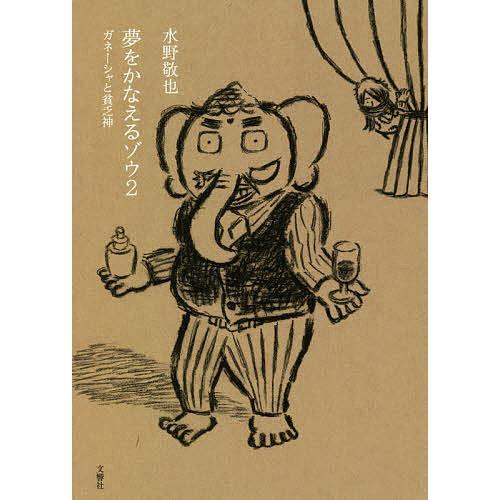 夢をかなえるゾウ 2 / 水野敬也|bookfan