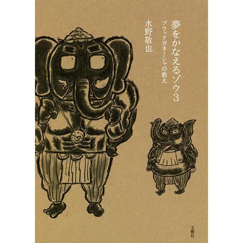 夢をかなえるゾウ 3 / 水野敬也 bookfan
