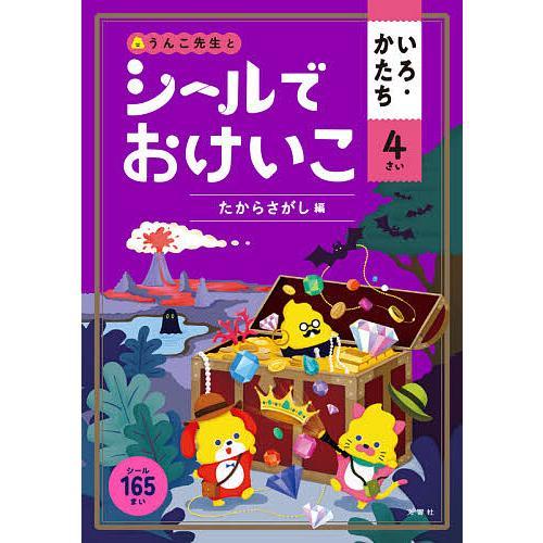 うんこ先生とシールでおけいこいろ・かたち 4さい|bookfan