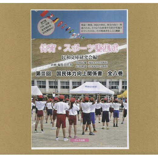 国民体力向上関係書 体育·スポーツ書集成 第3回 8巻セット / 民和文庫研究会
