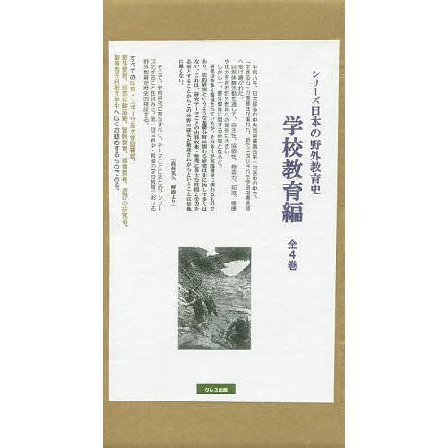 シリーズ日本の野外教育史 学校教育編 4巻セット / 高荷英久