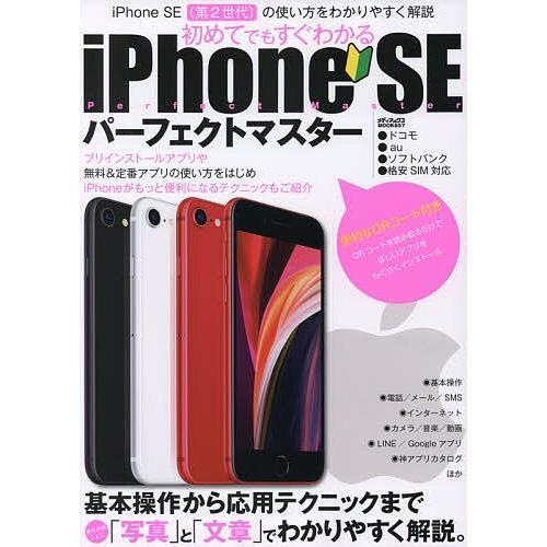 初めてでもすぐわかるiPhone SEパーフェクトマスター iPhone SE〈第2世代〉の使い方をわかりやすく解説|bookfan