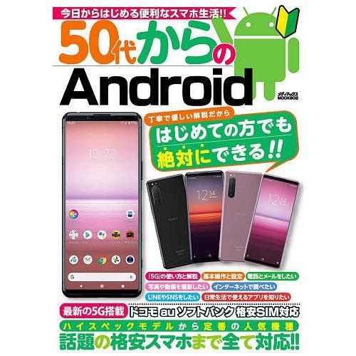 50代からのAndroid 今日からはじめる便利なスマホ生活!! bookfan