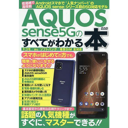 AQUOS sense 5Gのすべてがわかる本 話題の人気機種がすぐにマスターできる!!|bookfan