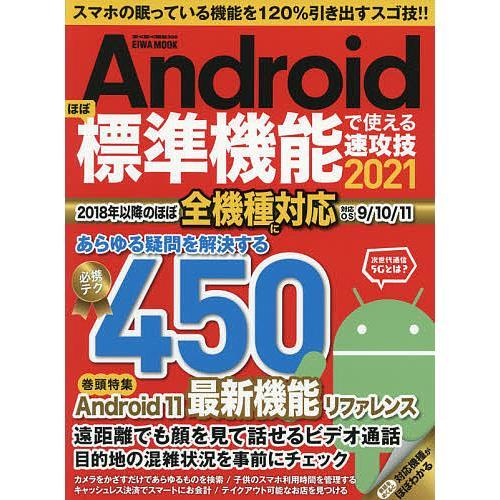 Androidほぼ標準機能で使える速攻技 2021|bookfan