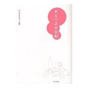 おとりよせ日和 / おとりよせネット / レシピ|bookfan