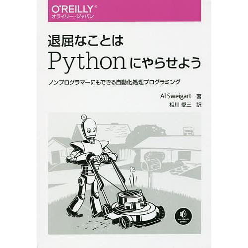 退屈なことはPythonにやらせよう ノンプログラマーにもできる自動化処理プログラミング / AlSweigart / 相川愛三 bookfan