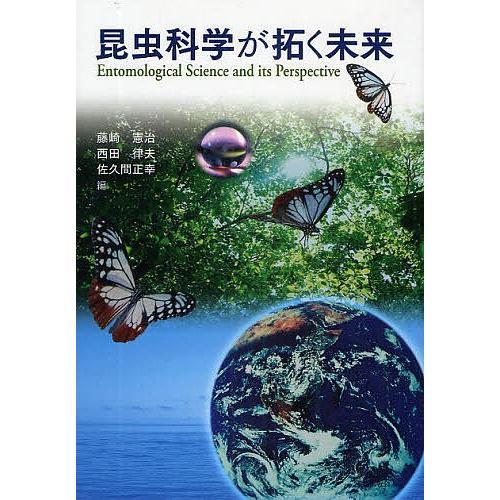 昆虫科学が拓く未来
