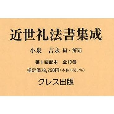 近世礼法書集成 第1回配本 全10巻 / 小泉吉永