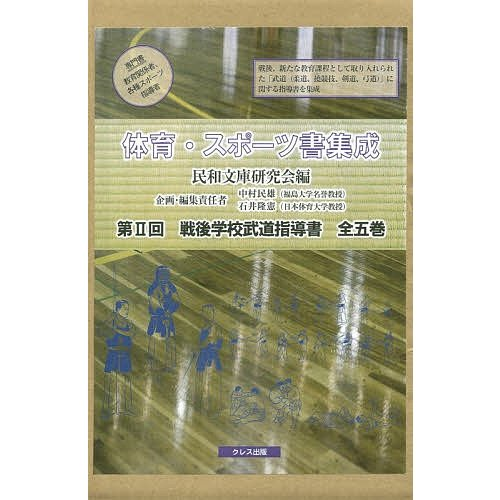 戦後学校武道指導書 体育·スポーツ書集成 第2回 5巻セット / 民和文庫研究会
