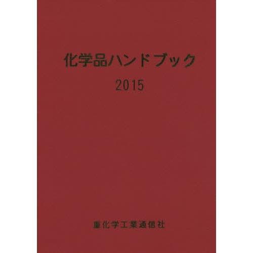 化学品ハンドブック 2015/重化学工業通信社・化学チーム
