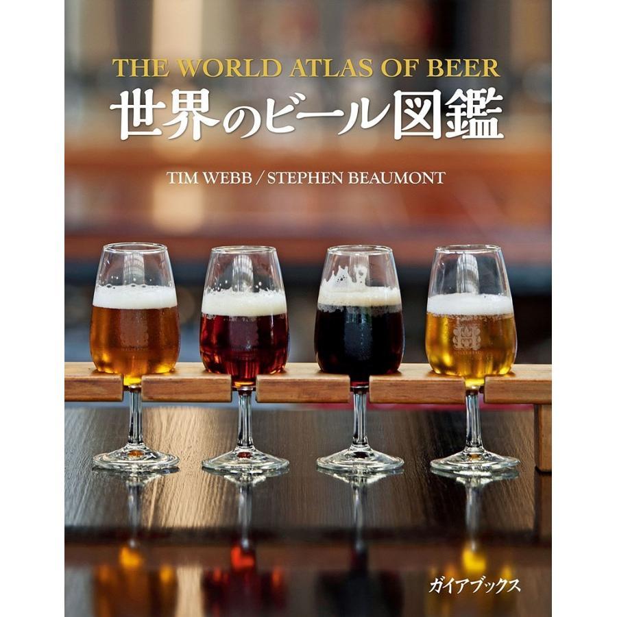 世界のビール図鑑 / ティム・ウェブ / ステファン・ボーモント / 熊谷陣屋|bookfan