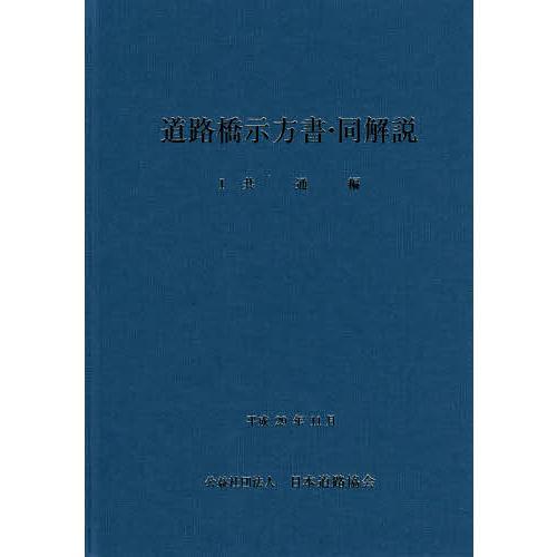 道路橋示方書 同解説 2020A W新作送料無料 1共通編 (人気激安) 日本道路協会