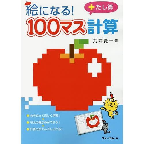 絵になる!100マス計算たし算 / 荒井賢一 bookfan
