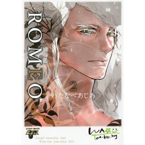 ROMEO 2 / わたなべあじあ|bookfan