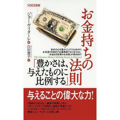 お金持ちの法則「豊かさは、与えたものに比例する」 / ジョー・ヴィターレ / 白川貴子|bookfan