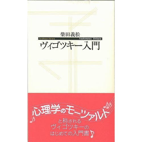 ヴィゴツキー入門 / 柴田義松 :BK-4901330608:bookfanプレミアム ...