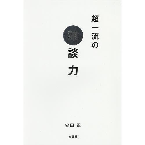 超一流の雑談力 / 安田正|bookfan
