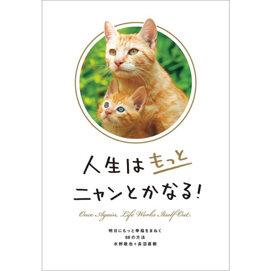人生はもっとニャンとかなる! 明日にもっと幸福をまねく68の方法 / 水野敬也 / 長沼直樹 bookfan
