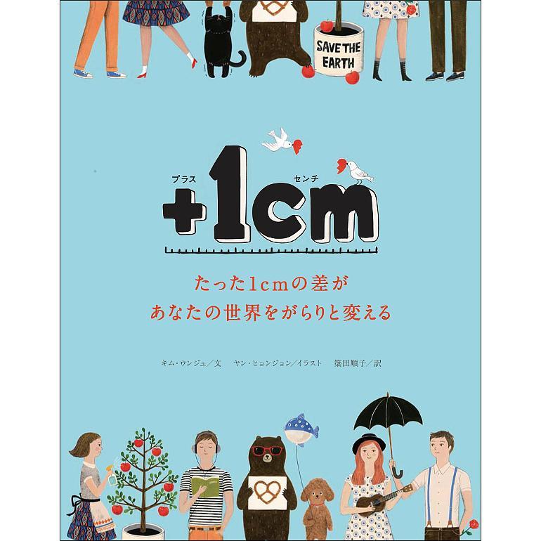 +1cm(イッセンチ) たった1cmの差があなたの世界をがらりと変える / キムウンジュ / ヤンヒョンジョン / 簗田順子|bookfan