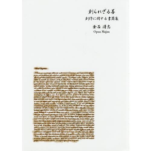 創られざる善 創作に関する書簡集 / 倉石清志 bookfan
