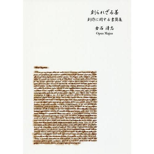 創られざる善 創作に関する書簡集 並製版 / 倉石清志|bookfan