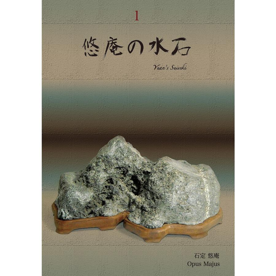悠庵の水石 1 / 石定悠庵 bookfan