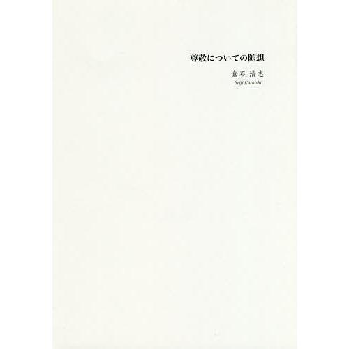 尊敬についての随想 / 倉石清志|bookfan