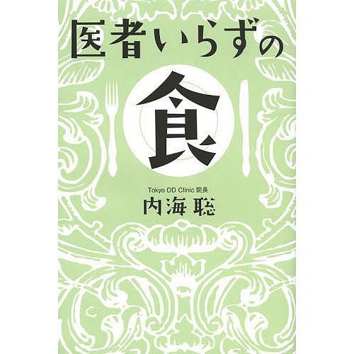 医者いらずの食 / 内海聡|bookfan
